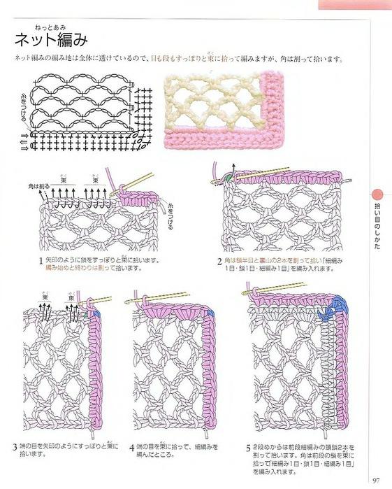 обвязка сетки япония (561x700, 133Kb)