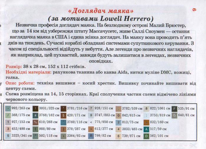 3404189_Izobrajenie_006 (700x505, 79Kb)