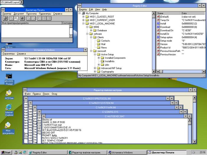 Заточка напильником настроечных INI-файлов и пародия на реестр (который, кстати, обязателен для IE 5.0 и кодеков мультимедиа)