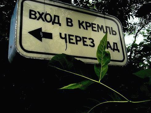 kreml (490x368, 54Kb)