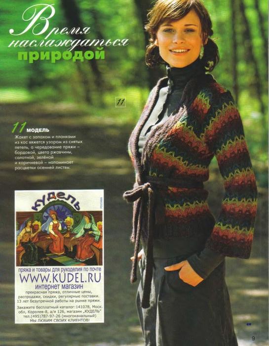 3661726_jaket_s_yzorom_iz_vityanytih_petel (545x700, 312Kb)