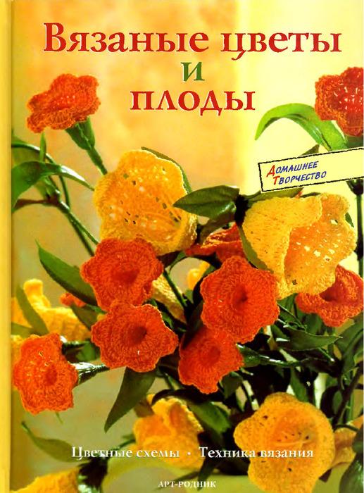 Вязаные цветы и плоды.