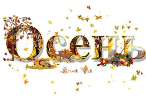 Осень, осень...ты прекрасна!