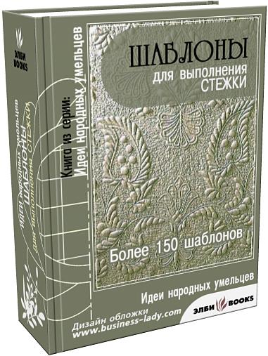 4090750_oblstegka1300 (381x507, 177Kb)
