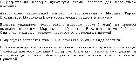 3863677_Babochki1 (564x295, 50Kb)