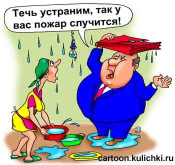 карикатура ремонт/3479580_karikatyra (350x330, 16Kb)