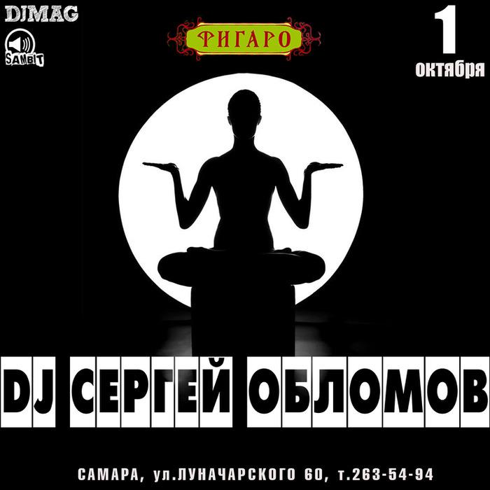 DJ Сергей Обломов @ Таверна Фигаро (1 октября) (700x700, 66Kb)