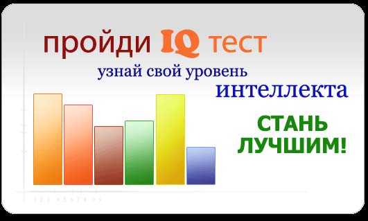 тест IQ copy (531x319, 37Kb)