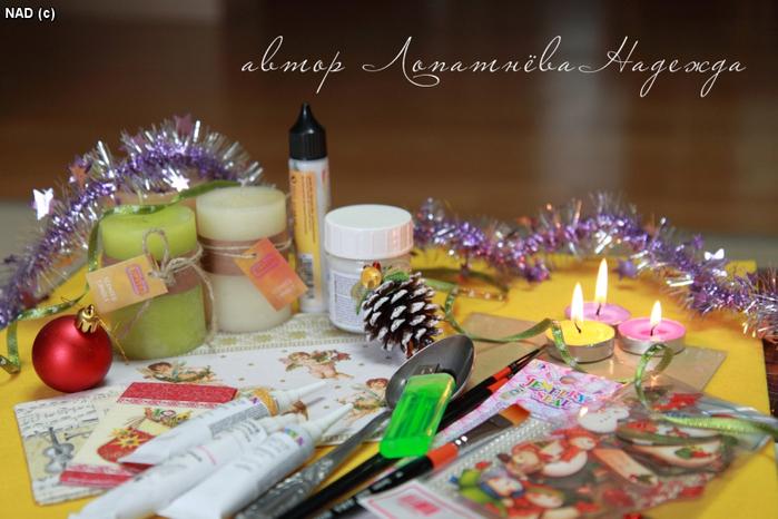 новогодние поделки,новогодние поделки +своими руками,поделки +к новому году,новогодние подарки,новогодние подарки +своими руками,новогодние свечи,новогодние игрушки свечи,свеча,подарки, Людмила Ананьина