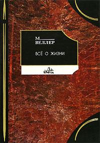 1302617249_veller-vse-o-gizni (200x284, 26Kb)