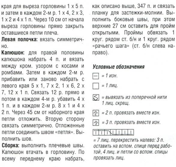 Копия (2) 20 (587x556, 262Kb)