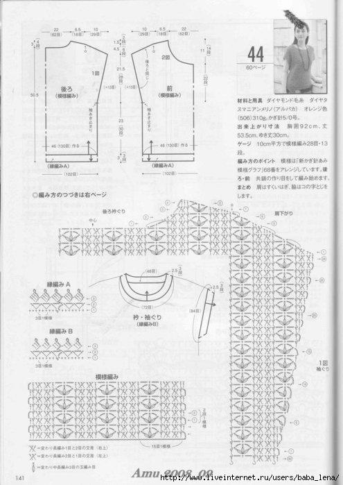 1317206023_Amu_2008_09_Page_114 (495x700, 170Kb)