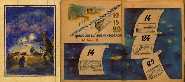 партизанская мистика (597x267, 79Kb)