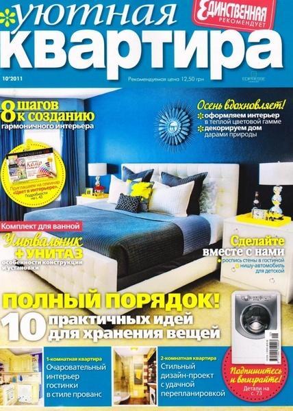 2920236_Uyutnaya_kvartira_10_2011 (428x600, 64Kb)