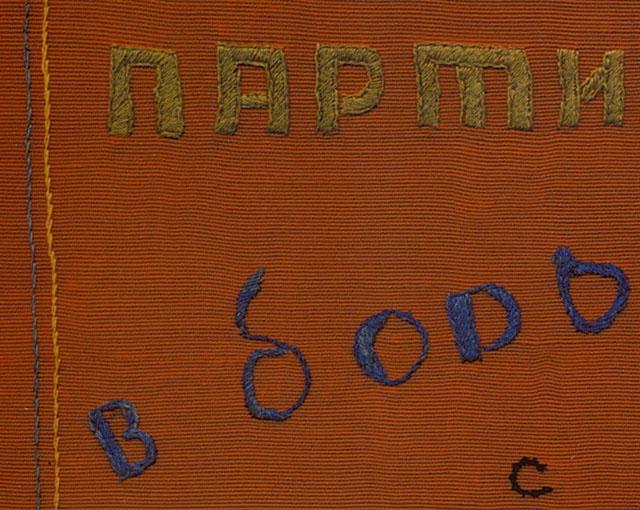 партизанская вышивка (640x510, 116Kb)