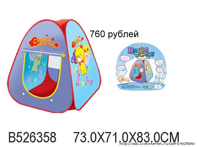 палатка с мишками (640x480, 131Kb)