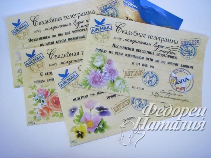 Поздравления на свадьбу от студентов 96