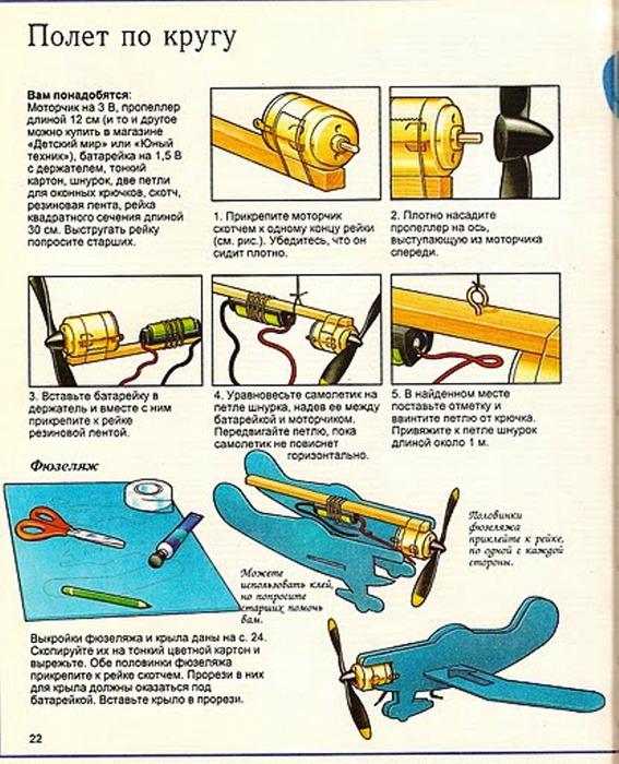 Как сделать планер с моторчиком