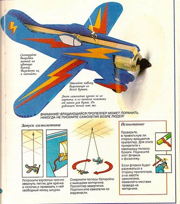 Как сделать самолет из бумаги и моторчика