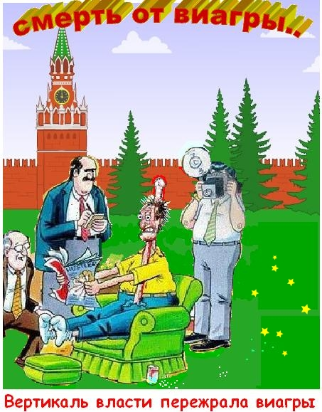 viagra_kreml (453x579, 190Kb)