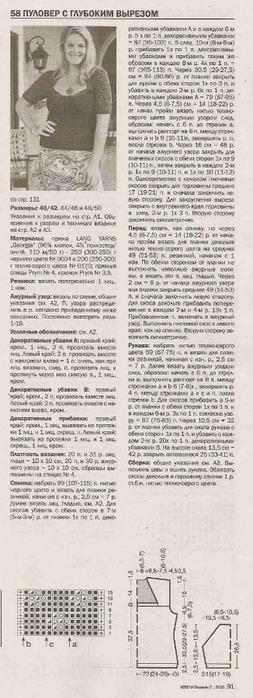pul_66s (253x700, 78Kb)