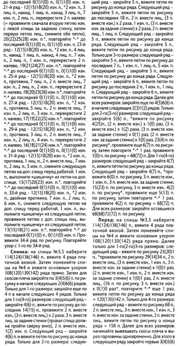 pulov-list2 1 (359x700, 171Kb)