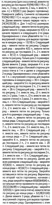 pulov-list3 (179x700, 87Kb)