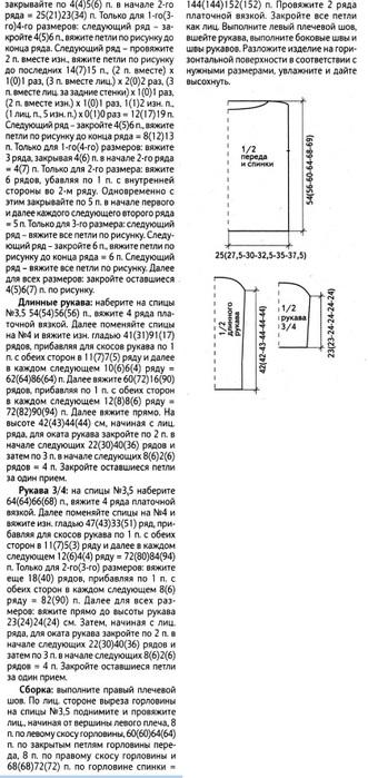 pulov-list4 (331x700, 101Kb)