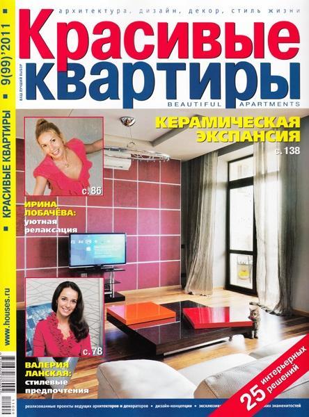 2920236_Krasivye_kvartiry_09_2011 (444x600, 61Kb)