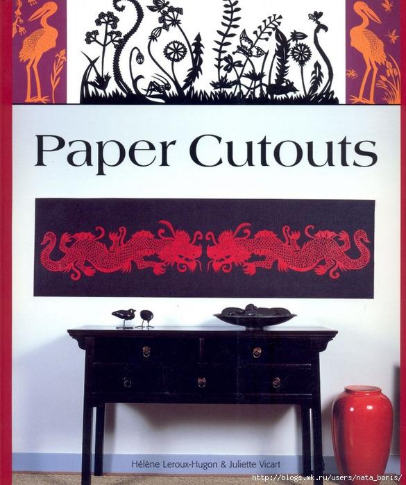 Paper Cutouts - HВlКne Leroux_Hugon (585x700, 278Kb)