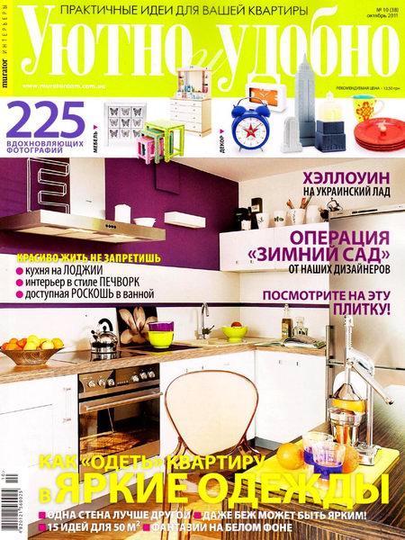 2920236_Uyutno_i_udobno_10_2011 (450x600, 71Kb)