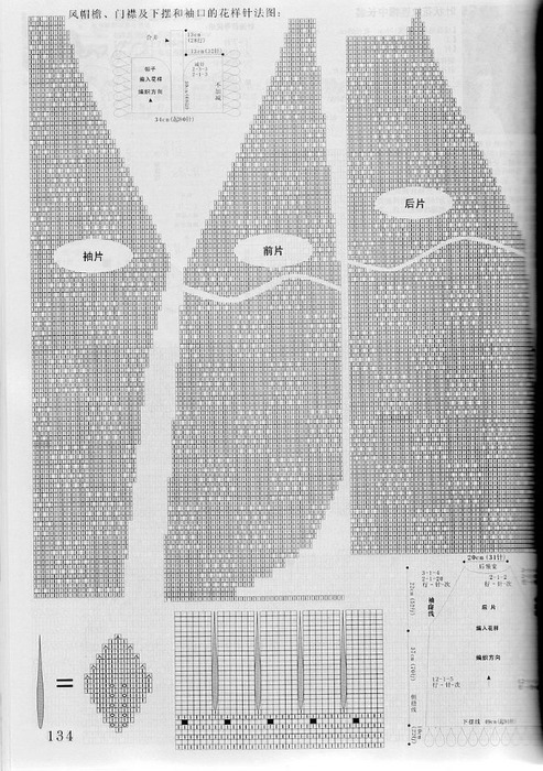Sweater knitting (132) (493x700, 139Kb)