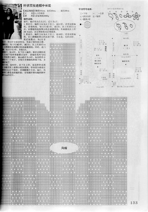 Sweater knitting (131) (487x700, 139Kb)