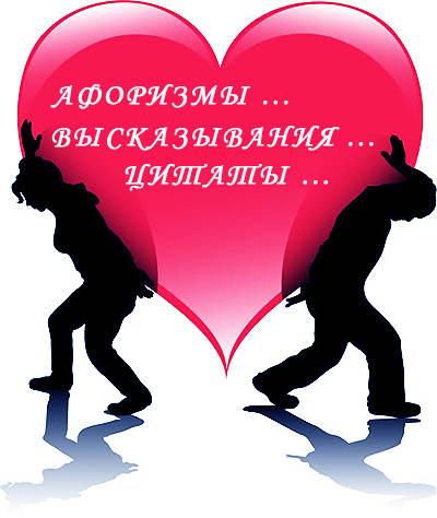 афоризмы/3479580_aforizmi (400x474, 31Kb)