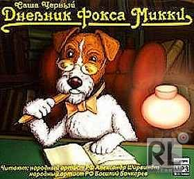 4514961_foks_Mikki_za_chteniem (280x258, 22Kb)