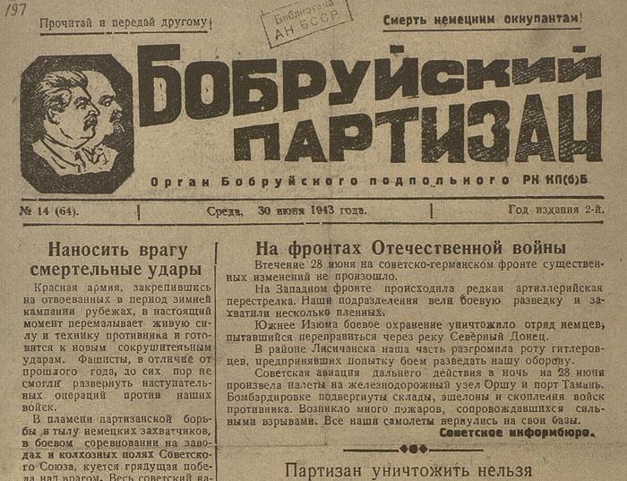 Партизанская газета 10 (700x537, 164Kb)