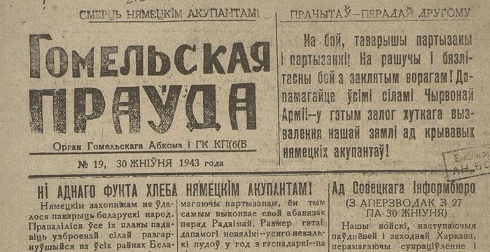 Партизанская газета 14 (700x360, 114Kb)