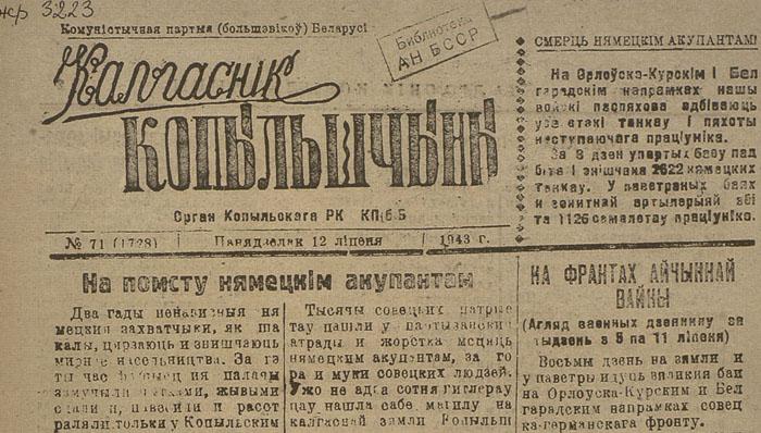 Партизанская газета 16 (700x398, 130Kb)