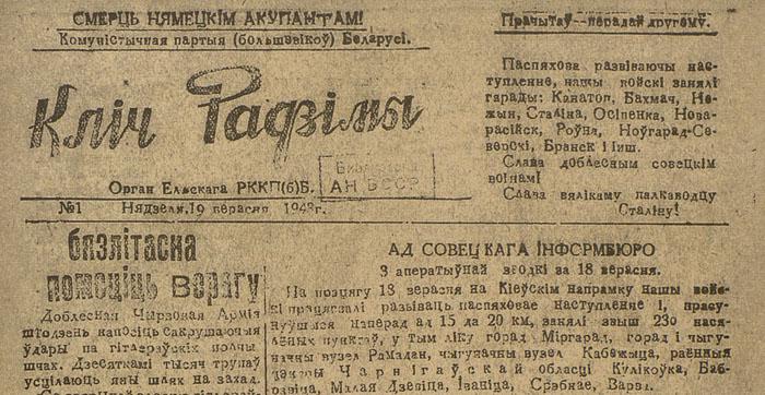 Партизанская газета 20 (700x362, 129Kb)