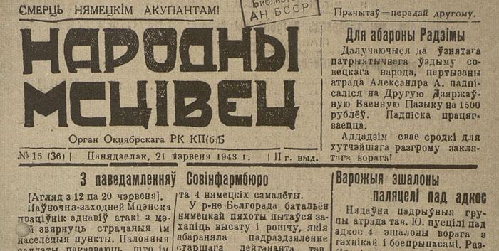 Партизанская газета 18 (700x353, 119Kb)