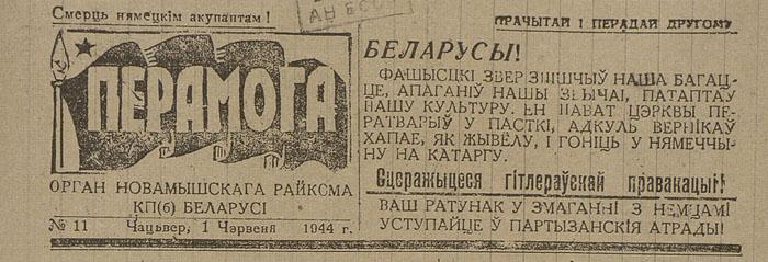 Партизанская газета 21 (700x239, 86Kb)