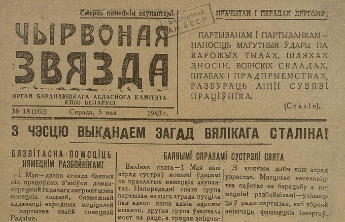 Партизанская газета 23 (700x450, 141Kb)