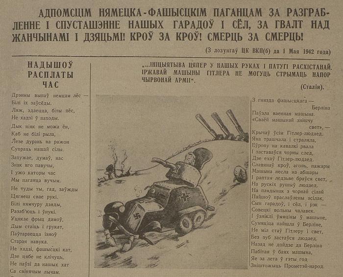 Партизанская газета 1 (700x566, 162Kb)