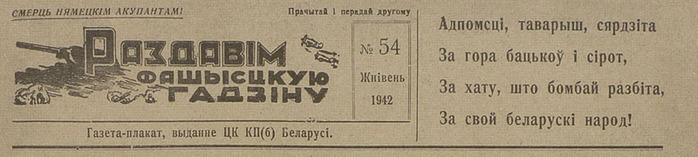 Партизанская газета 3 (700x157, 47Kb)