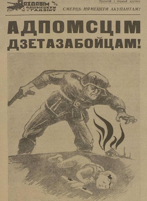 Партизанская газета 5 (513x700, 113Kb)