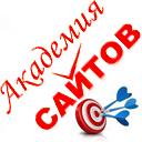 Академия Сайтов/4586900_333 (128x128, 20Kb)