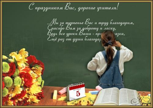 С-Днем-учителя! (500x353, 200Kb)