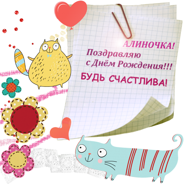 С днем рождения алина поздравления