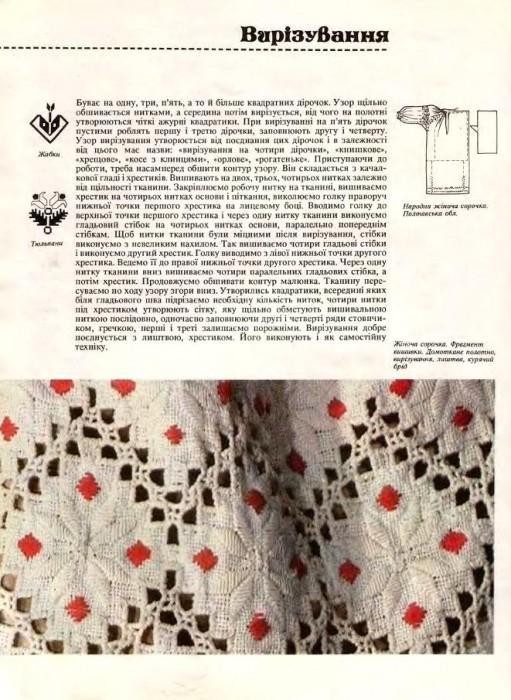 1988380_kara-vasyljeva_ukrajinska_sorochka_19 (511x700, 122Kb)