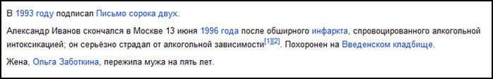 2447247_aleksandr_ivanov_ (700x113, 19Kb)